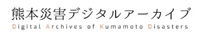 熊本地震デジタルアーカイブ