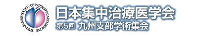 日本集中治療医学会_第5回九州支部学術集会